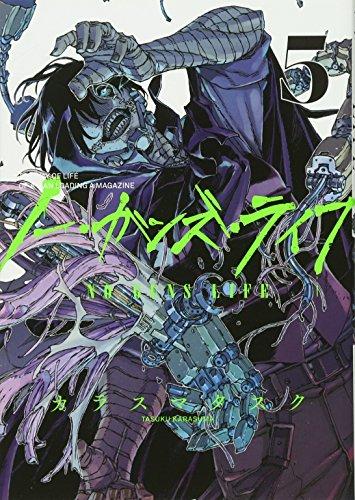 ノー・ガンズ・ライフ 5 (ヤングジャンプコミックス)