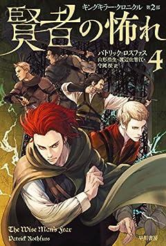 賢者の怖れ 4 (ハヤカワ文庫 FT ロ 2-9 キングキラー・クロニクル 第 2部)