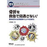 レジデントノート増刊 Vol.21 No.17 骨折を救急で見逃さない! 〜難易度別の症例画像で上がる診断力