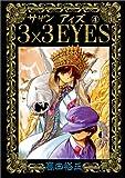 3×3(サザン)EYES (4) (ヤンマガKCスペシャル (191))