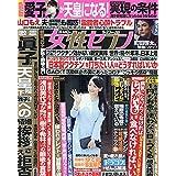 週刊女性セブン 2021年 9/23 号 [雑誌]