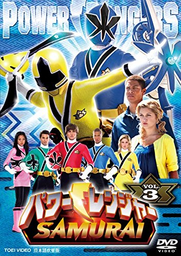 パワーレンジャー SAMURAI 3(第9話~第12話)