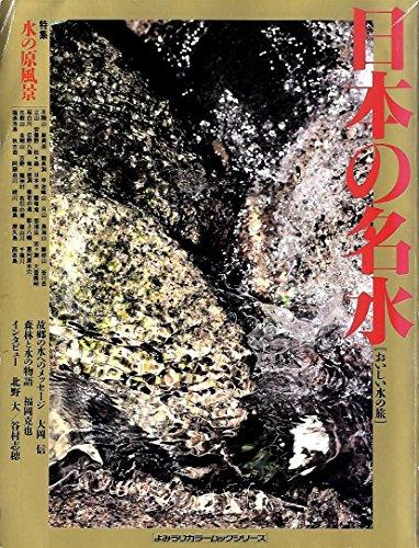 日本の名水―おいしい水の旅 (よみうりカラームックシリーズ)