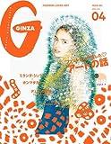 GINZA (ギンザ) 2014年 04月号 [雑誌]