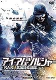 アイ・アム・ソルジャー SAS英国特殊部隊[DVD]