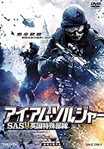 アイ・アム・ソルジャー SAS英国特殊部隊 [DVD]