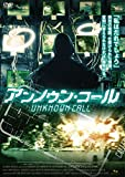 アンノウン・コール[DVD]