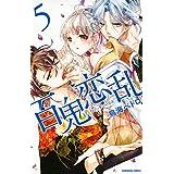 百鬼恋乱(5) (講談社コミックスなかよし)