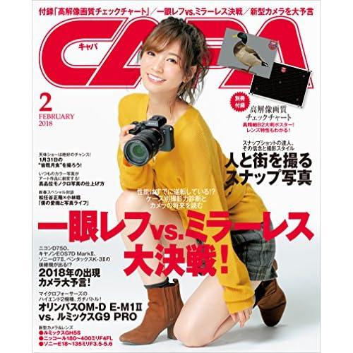 CAPA 2018年2月号 [雑誌]