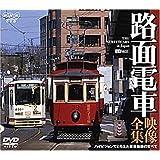 路面電車・映像全集 ハイビジョンでとらえた現役路線のすべて [DVD]