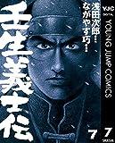 壬生義士伝 7 (ヤングジャンプコミックスDIGITAL)