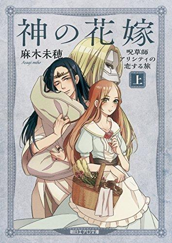 神の花嫁 呪草師アリシティの恋する旅 上 (朝日エアロ文庫)の詳細を見る