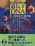 NHKスペシャル 驚異の小宇宙・人体3遺伝子・DNA〈2〉つきとめよ、ガン発生の謎―病気の設計図