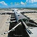 新・世界の空港