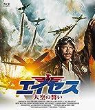 エイセス/大空の誓い [Blu-ray]