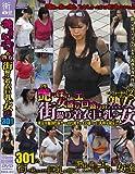 艶っぽい女盛りエロ盛りの熟女街撮り〝着衣巨乳〟の女 パート2 [DVD]