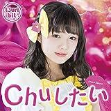 Chuしたい(安藤咲桜Ver.)(初回生産限定盤)