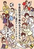 ■子供の世界