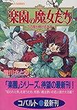 楽園の魔女たち 〜この夜が明けるまで〜 (楽園の魔女たちシリーズ) (コバルト文庫)