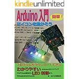 Arduino入門 マイコン動かそう: 安くてわかりやすい電子書籍 プログラミングはダウンロード可能