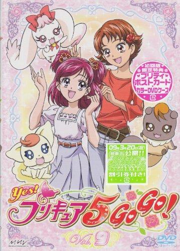 Yes!プリキュア5GoGo! Vol.9 [DVD]