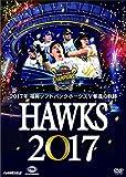 HAWKS 2017 2017年 福岡ソフトバンクホークスV奪還の軌跡[DVD]