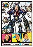 玉瀧光 VOL.2 テレビ気どりか![DVD]