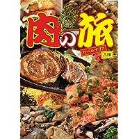 肉の旅 (まだ見ぬ肉料理を求めて全国縦断!)