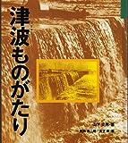 津波ものがたり (童心社・小学生ブックス)