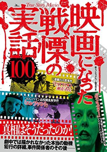 映画になった戦慄の実話100