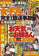 女子アナ完全なる放送事故 (DIA Collection)