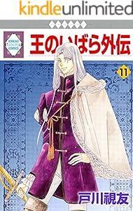 王のいばら外伝(11) (冬水社・いち*ラキコミックス)