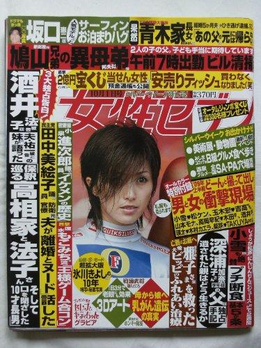 女性セブン No.35 2009(H21)年 10月1日号 [雑誌]