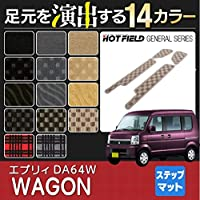 Hotfield スズキ エブリィワゴン DA64W ステップマット / WAVEベージュ
