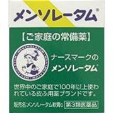 【第3類医薬品】メンソレータム軟膏c 35g