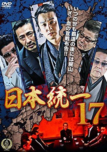 日本統一17 [DVD]