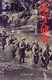 死守命令―ビルマ戦線「菊兵団」死闘の記録 (光人社NF文庫)