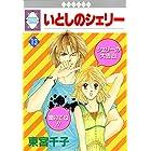 いとしのシェリー(13) (冬水社・いち*ラキコミックス)