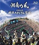 十周年記念 横浜スタジアム伝説 通常盤 [Blu-ray] 画像