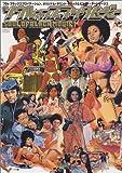 ソウル・オブ・ブラック・ムービー―'70sブラックスプロイテーション、オリジナル・サウンド・トラック&ポスター・アートワークス (白夜ムック (Vol.83))
