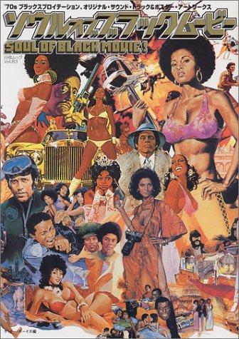 ソウル・オブ・ブラック・ムービー―'70sブラックスプロイテーション、オリジナル・サウンド・トラック&ポスター・アートワークス (白夜ムック (Vol.83))の詳細を見る