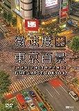 「微速度」で撮る「東京百景」+TIME-LAPSE TOKYO+[DVD]