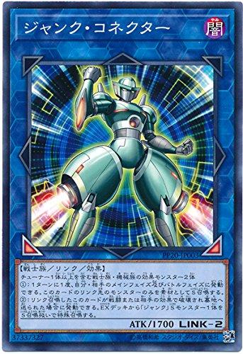 【シングルカード】PP20)ジャンク・コネクター/リンク/ノーマル/PP20-JP003