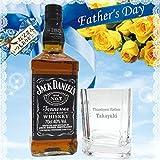 【父の日グラス名入れ】ジャックダニエル ブラックボックス入り