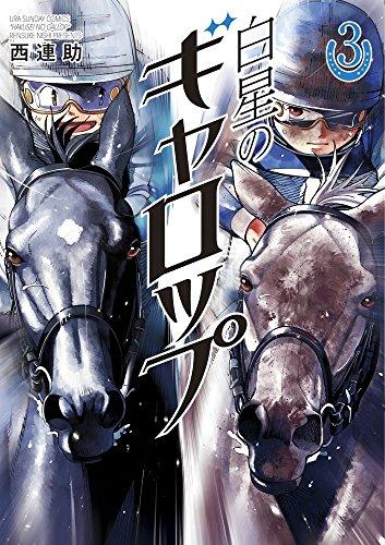 白星のギャロップ 3 (裏少年サンデーコミックス)