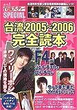 恋してるっ!!台流スターSPECIAL 台流2005~2006完全読本