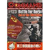 コマンドマガジン Vol.123『第三帝国最後の戦い』(ゲーム付)
