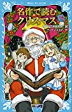 名作で読むクリスマス (講談社青い鳥文庫)