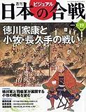 週刊ビジュアル日本の合戦 No.19 徳川家康と小牧・長久手の戦い