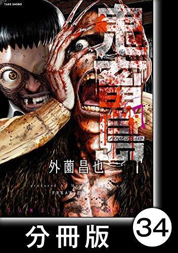 鬼畜島【分冊版】 34 (バンブーコミックス)